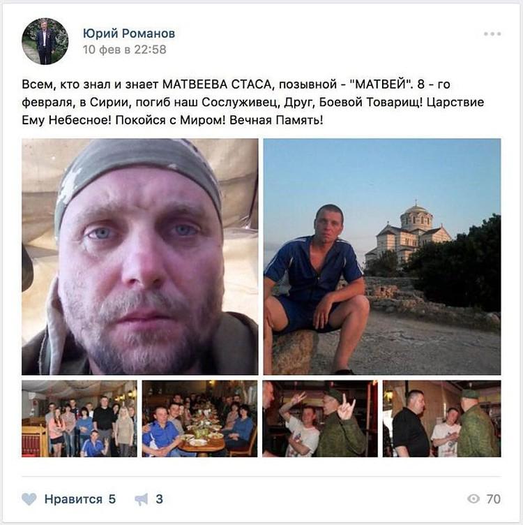 В соцсетях появляются соболезнования от друзей погибших. Однако подтверждения, что эти люди были убиты в результате американского удара в Сирии, нет.
