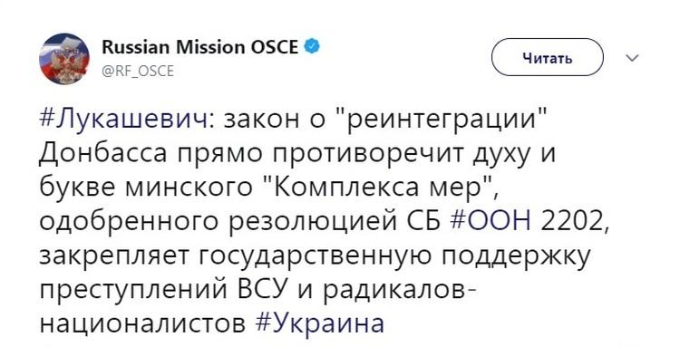 Твит Постоянного Представительства РФ при ОБСЕ