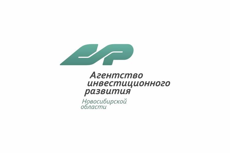 Агентство инвестиционного развития Новосибирской области.