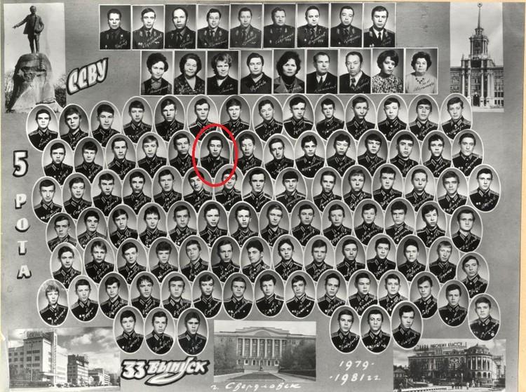 Владимир Еремеев закончил училище в 1981 году