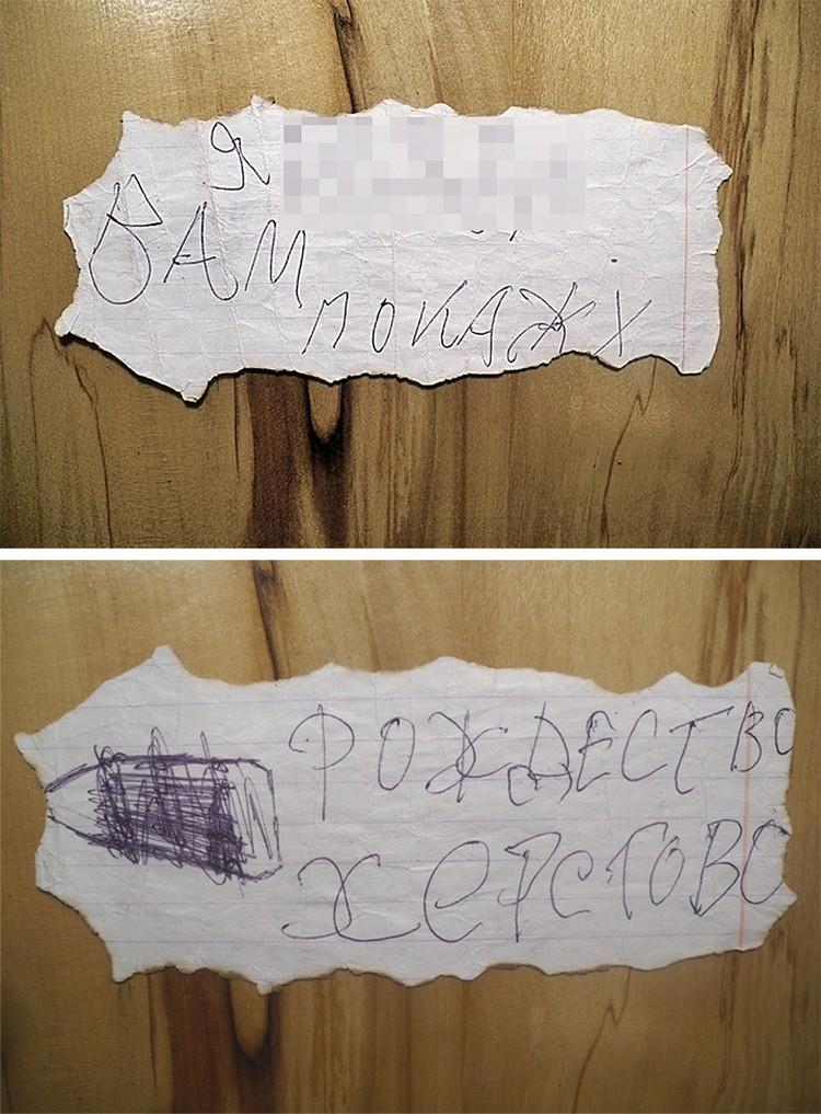 Записка, найденная в Светлом перед церковным Праздником, когда по квартире стали летать перевернутый крест и топор. Мы замазали матерное слово, но смысл понятен.