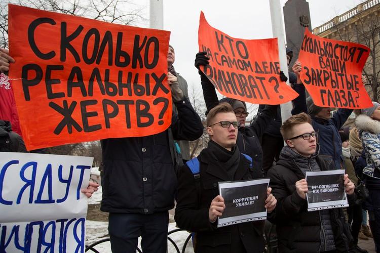 Плакаты собравшихся кемеровчан требовали от власти ответов.