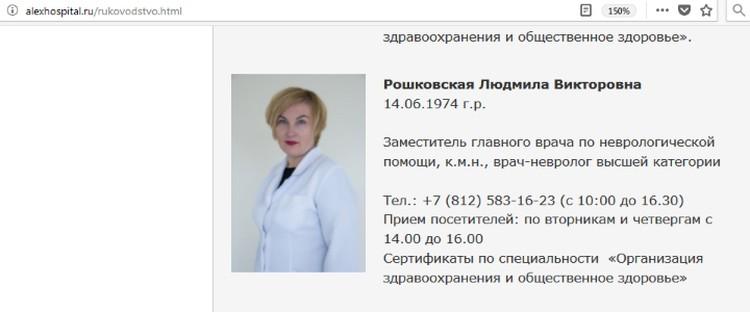 В Александровской больнице подозреваемая заведует неврологическим отделением. ФОТО: alexhospital.ru.