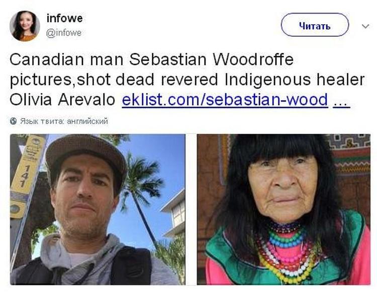 Жители перуанской деревни решили, что именно Себастьян Вудрофф убил их шаманку Оливию Аревало