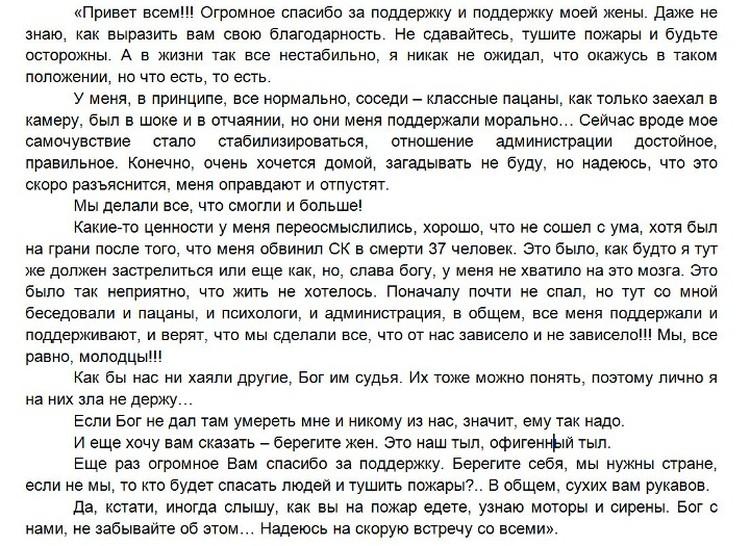 Текст письма Сергея Генина