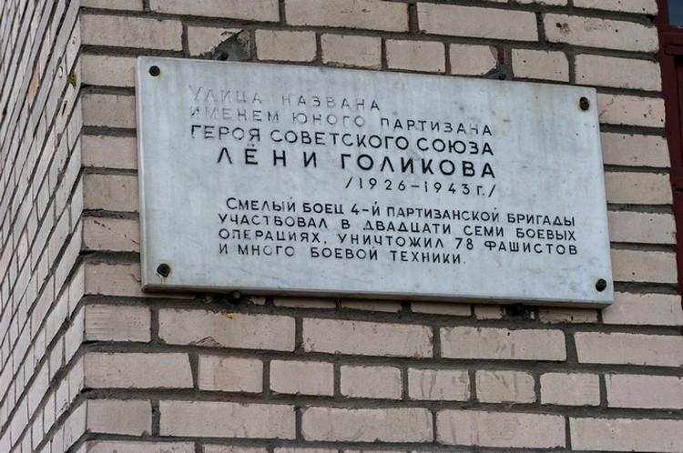 Мемориальная доска в доме на улицы Лени Голикова