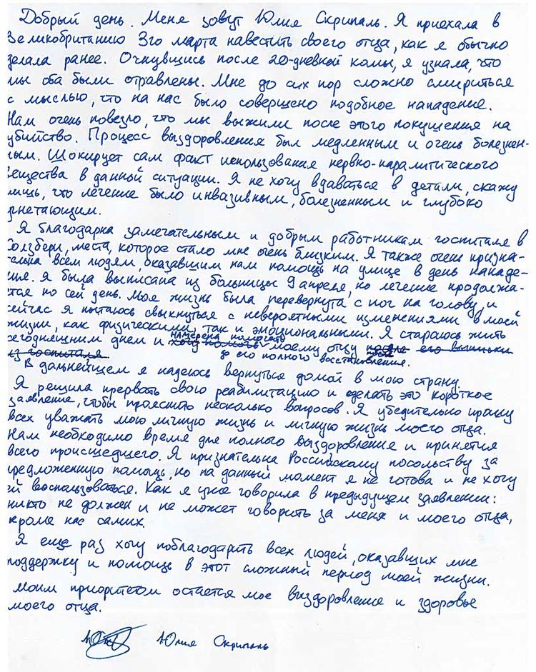 Текст заявления Юлии Скрипаль.