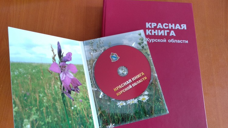 В апреле этого года вышло в свет второе издание Красной книги Курской области.