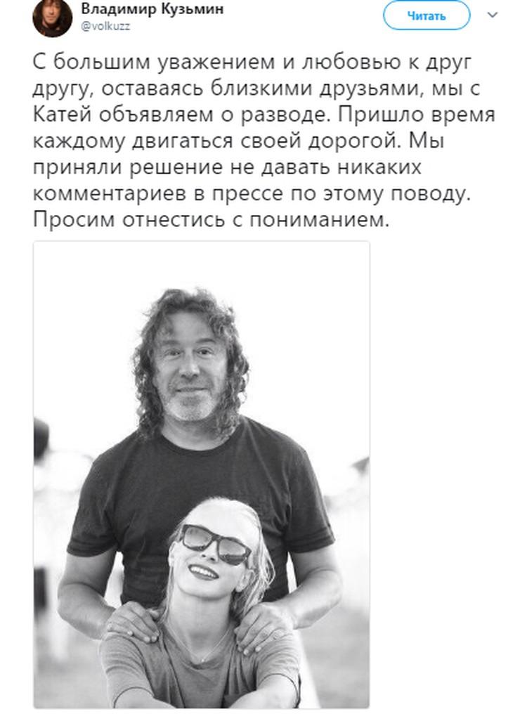 О своем разводе Владимир и Екатерина сообщили в Твиттере.