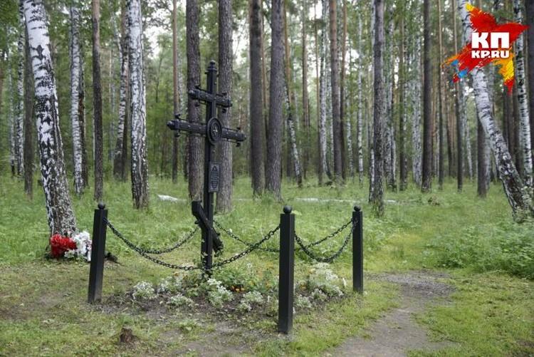 В основном могиле поисковики нашли останки девяти человек. Недоставало фрагментов цесаревича Алексея и великой княжны Марии. Их нашли в 2007 году неподалеку. Сейчас на этом месте крест.