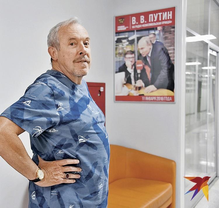 Увидев в коридоре Радио «КП» портрет Путина, Макаревич удивился: он тоже к вам приезжал? И сфотографировался на его фоне.