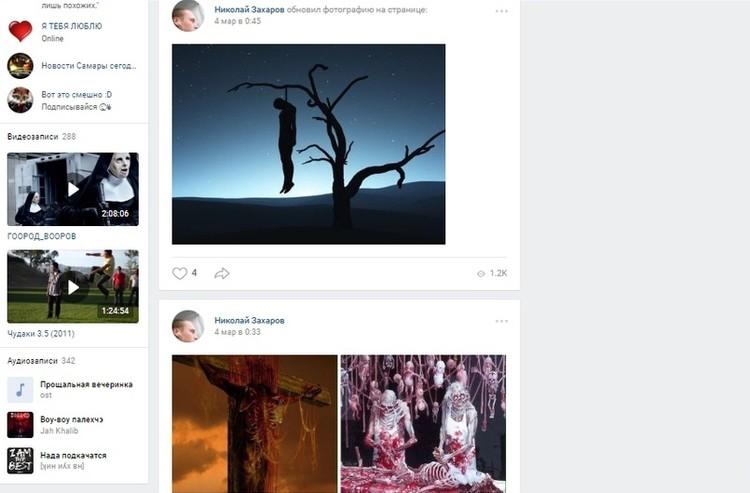 """Посты """"Вконтакте"""" выдают пристрастие молодого человека к ужасам"""