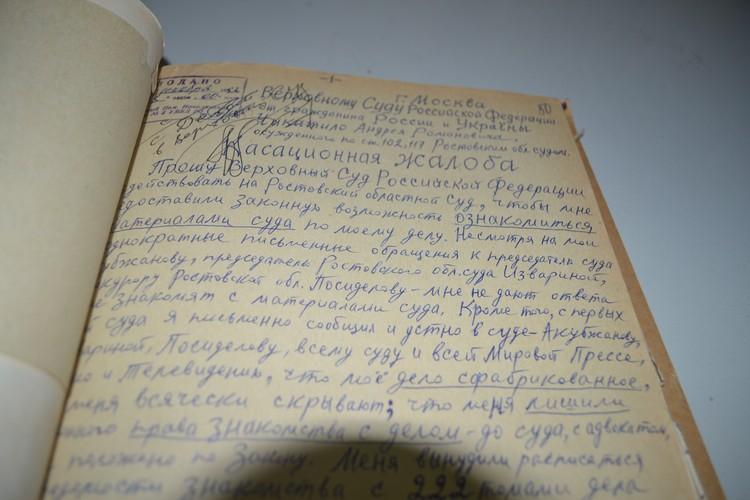 Жалоба Чикатило была отклонена. Фото: пресс-служба Ростовского областного суда