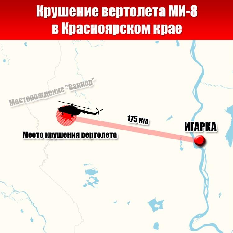 Вертолет разбился в 175 километрах от Игарки