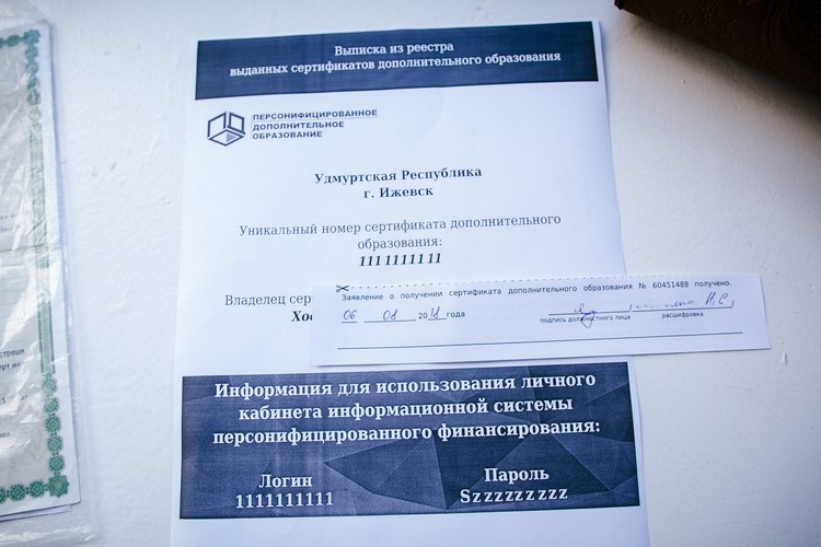 На сайте допобразование18.рф зарегистрировано около тысячи учреждений по всей Удмуртии