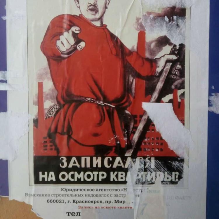 Странно, согласитесь, видеть на таком плакате вместо привычной фразы, ставшей символом эпохи, - «Записался на просмотр квартиры?» Фото: соцсети