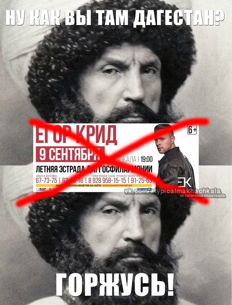 В соцсетях призывают не идти на концерт Крида. Фото: vk.com/atypicalmakhachkala