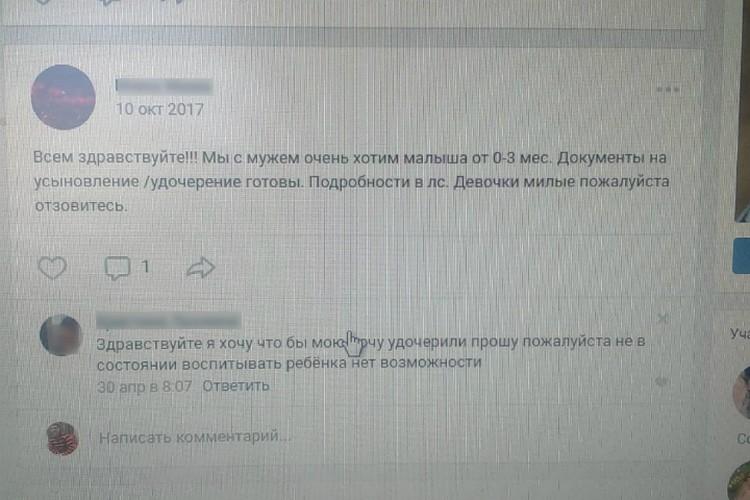 Такое объявление дала жительница Санкт-Петербурга в одной из «мамских» групп.