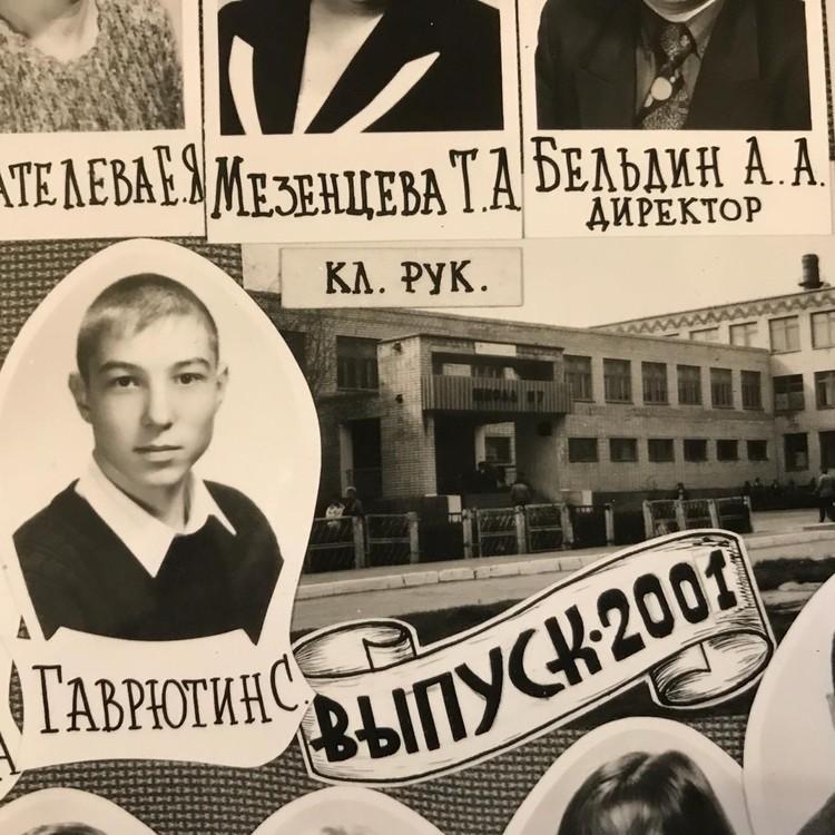 Таким он запомнился своим одноклассникам. Фото: Ольга Полякова