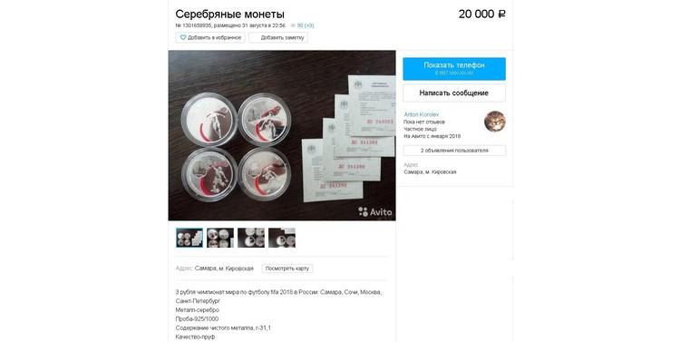 Монеты за 20 000 тысяч