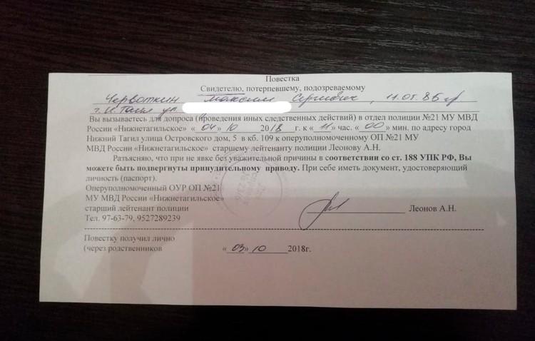 В полиции Максиму выдали справку, что он опрошен как свидетель