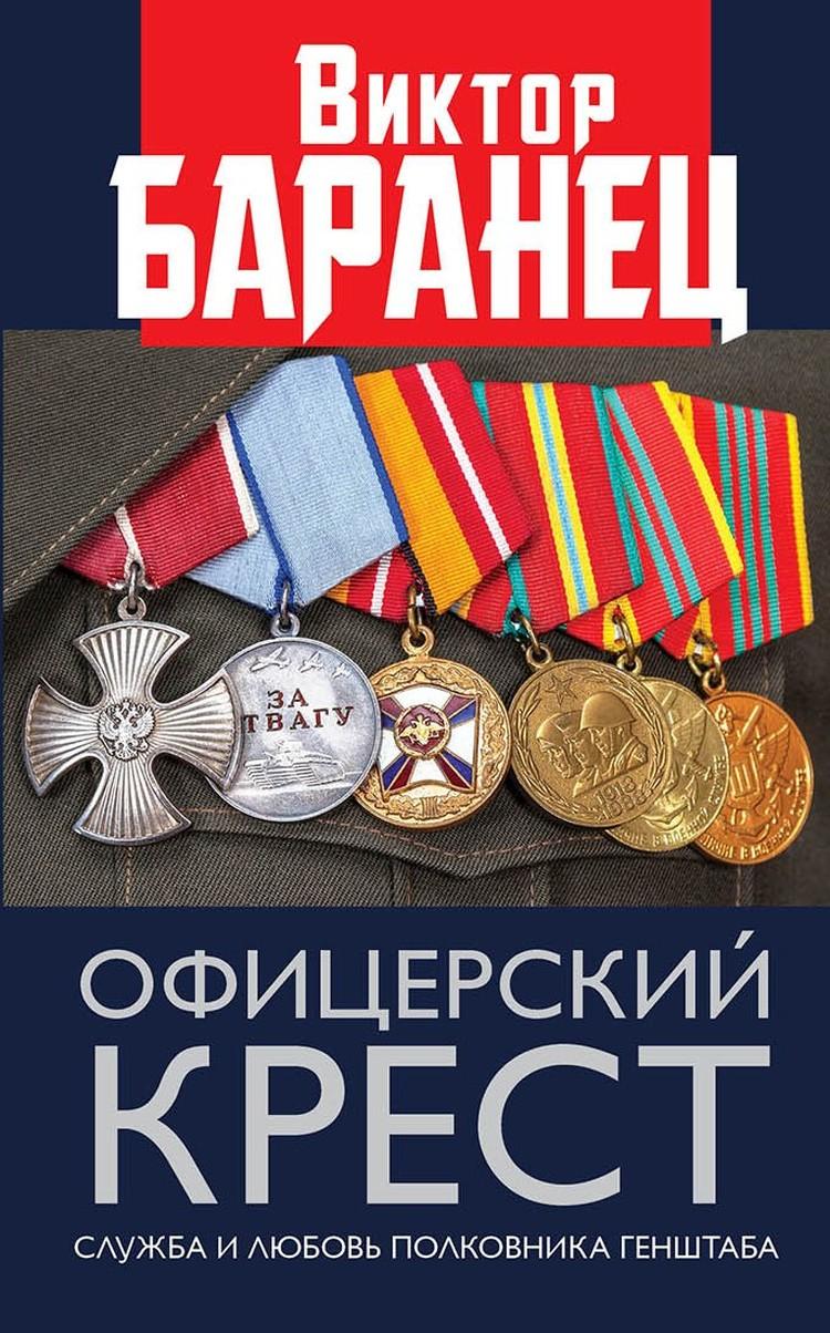 """Книга Виктора Баранца """"Офицерский крест"""""""