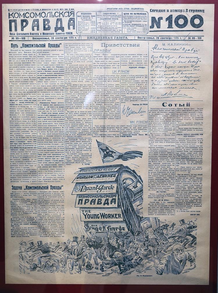 """Первая страница 100-го номера """"Комсомолки""""."""