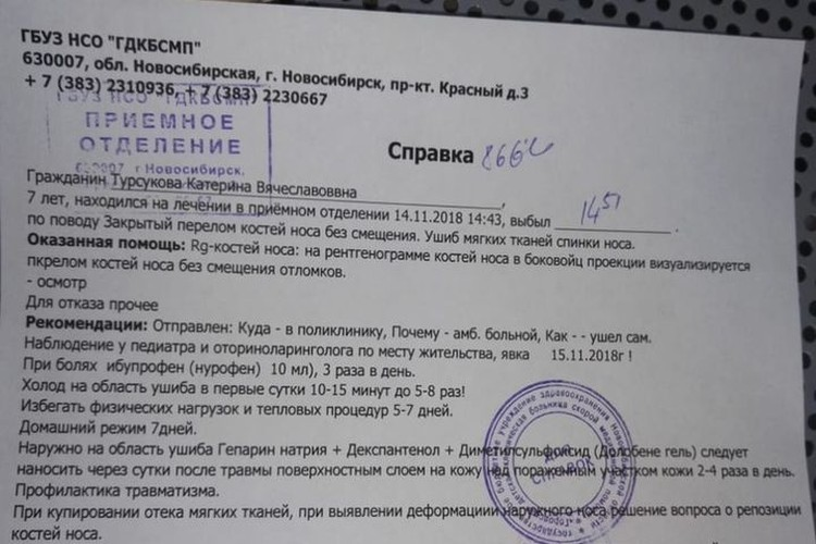 Врачи диагностировали у Кати перелом носа. Фото: предоставлено Ириной ТУРСУКОВОЙ.