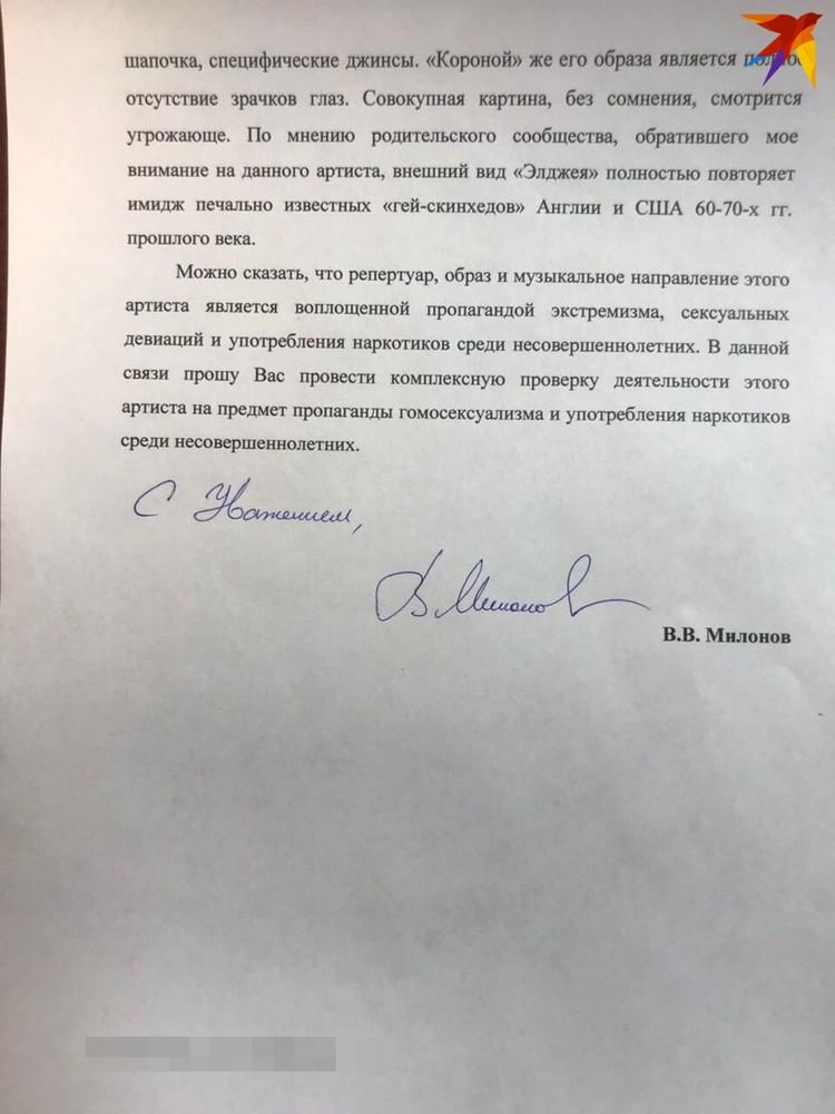Письмо депутата в МВД.
