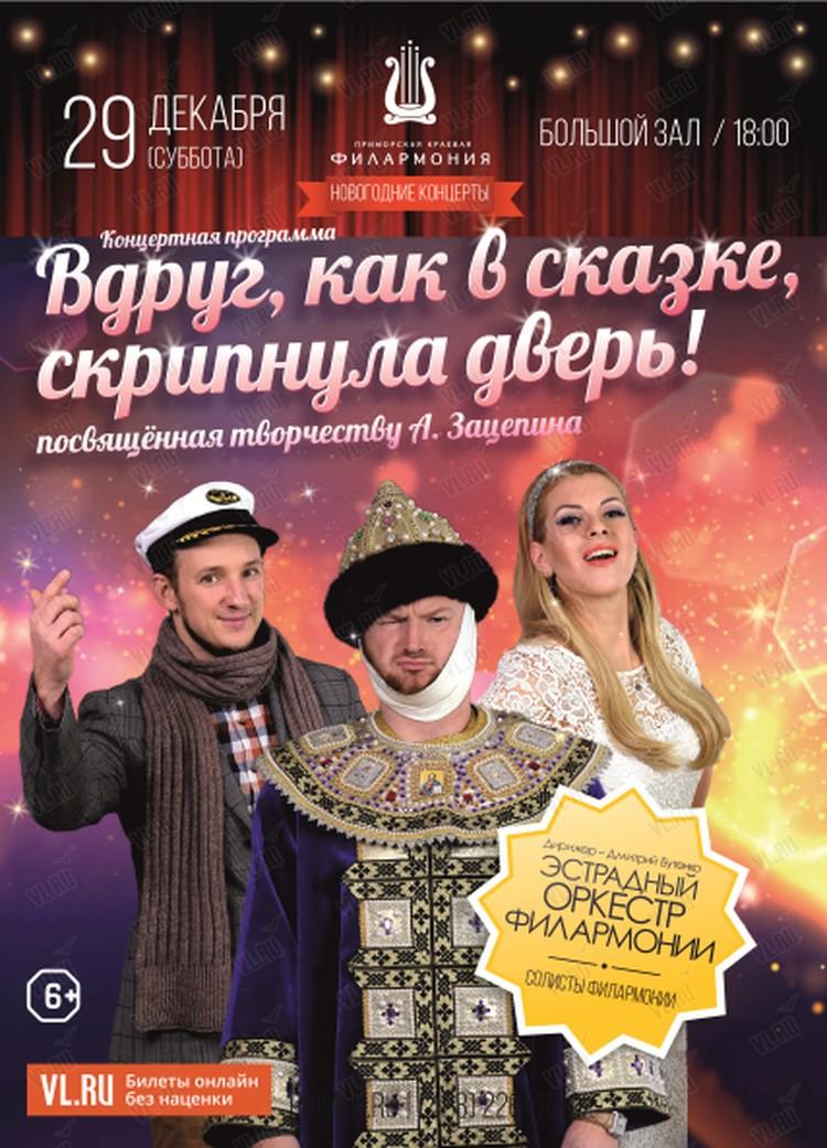 Концертная программа «Вдруг, как в сказке, скрипнула дверь!». Фото: vl.ru