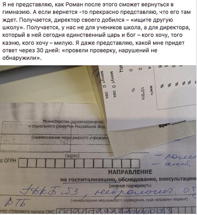В итоге у школьника диагностировали невроз и тахикардию.