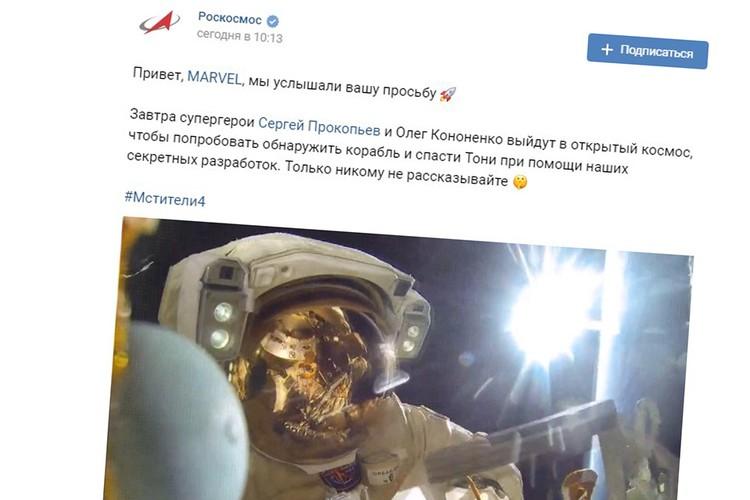 Роскосмос ответил на призыв Marvel о помощи.