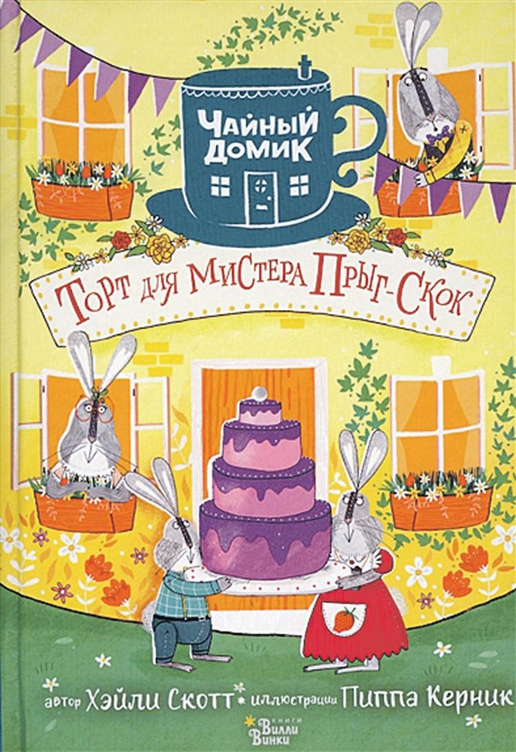 Хэйли Скотт «Торт для мистера Прыг-Скок»