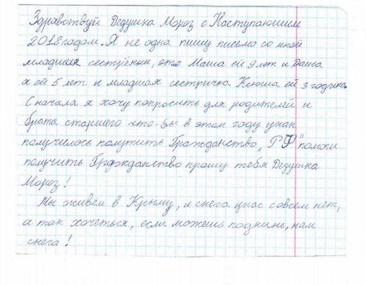 Девочка просит российское гражданство у зимнего волшебника. Фото: пресс-служба Деда Мороза