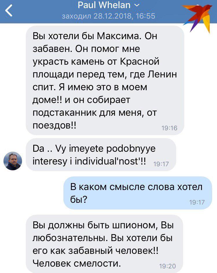 В прогулках по России Уилана сопровождал его друг Максим, который, по его словам, помог украсть камень с Красной площади