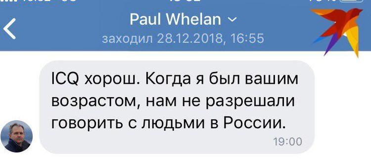 Американец рассказывал, что давно интересуется Россией