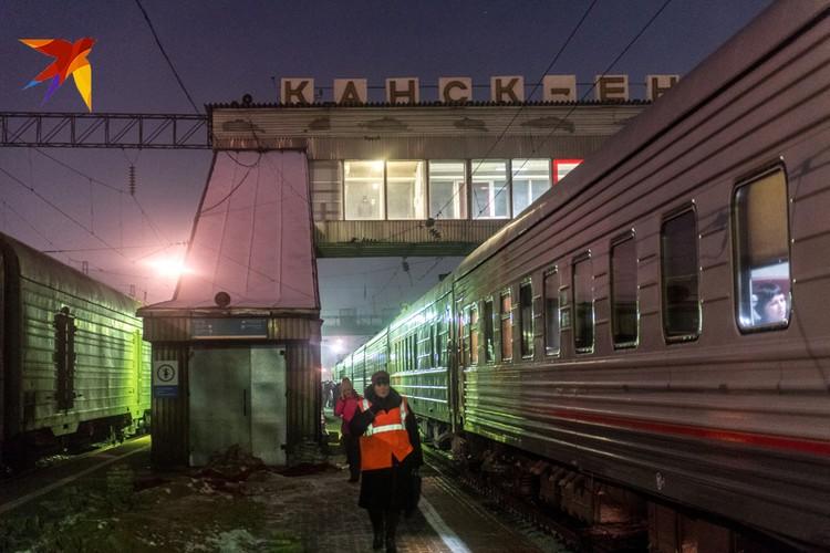 Станция Канск