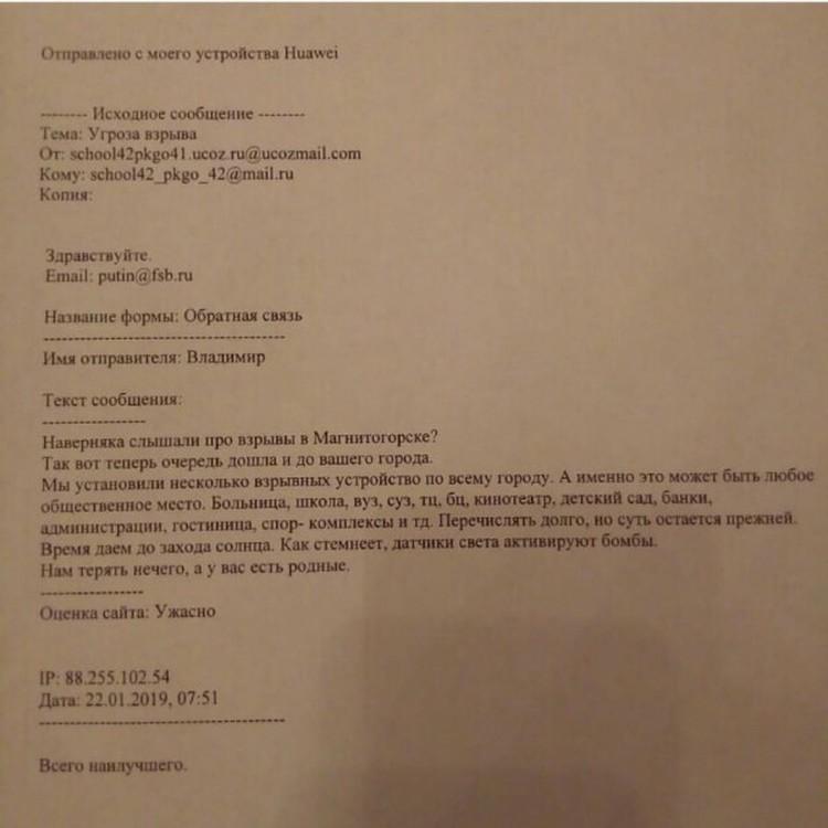 Вот такие письма получали в школах, больницах и торговых центрах по всей России.