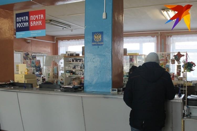 Почта, где был куплен счастливый билетик.