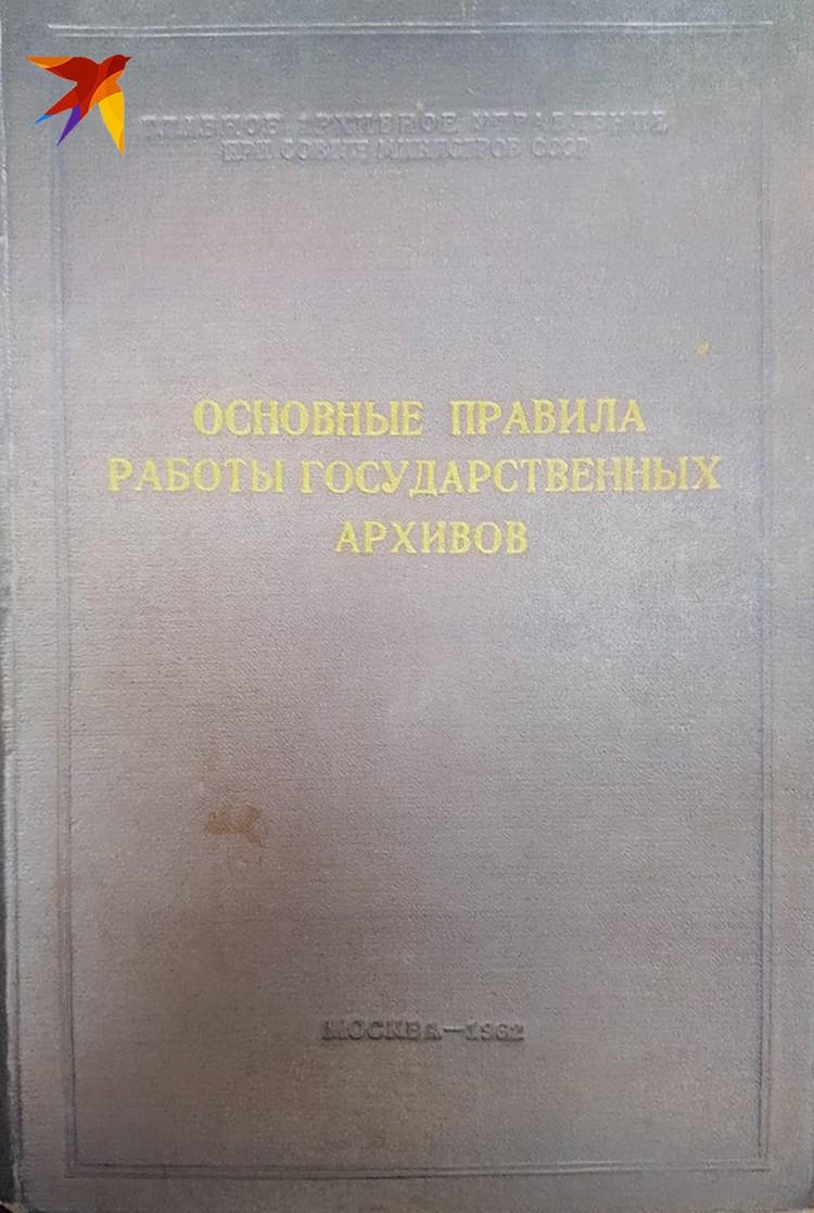Правила работы госархивов
