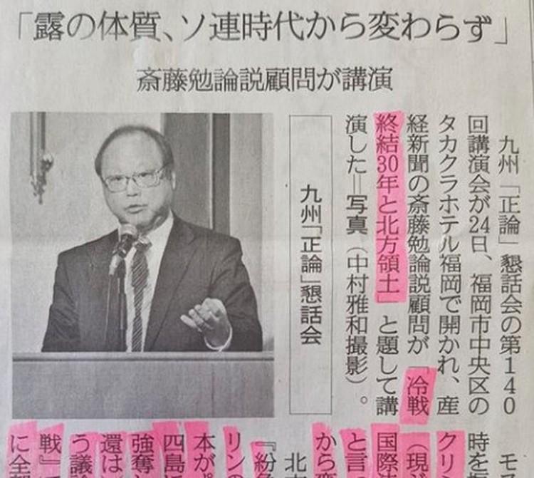 Недавно статья журналиста Сайто Цутому стала поводом для реакции от Посольства России в Японии.