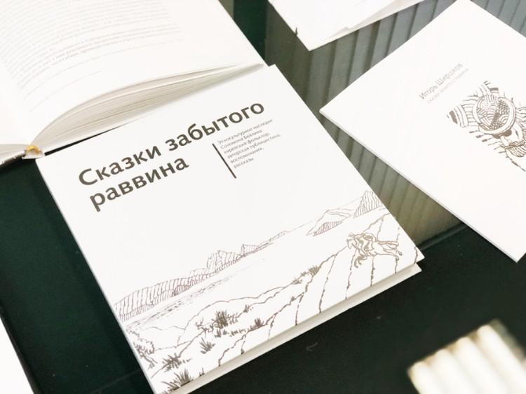 """Презентация книги Елены Берман """"Сказки забытого раввина"""" в Иркутске."""