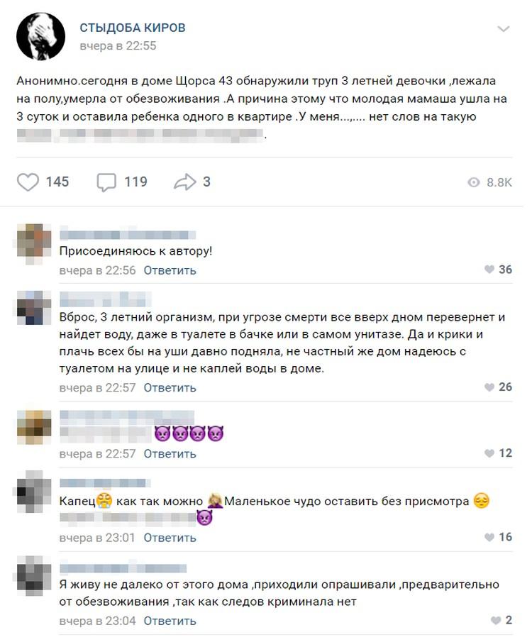 Пользователи рассказали об этой трагедии в соцсетях. Фото: «Стыдоба Киров» vk.com/public127899605