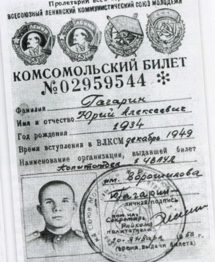 Комсомольский билет Гагарина.
