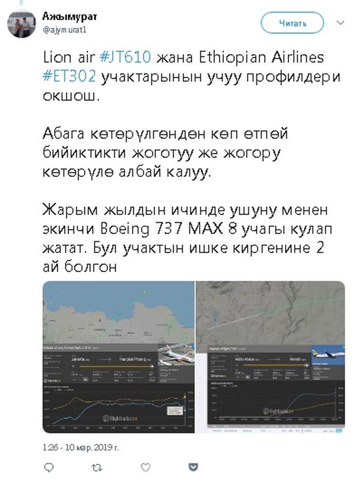 В сети сравнили профили последних полетов двух лайнеров