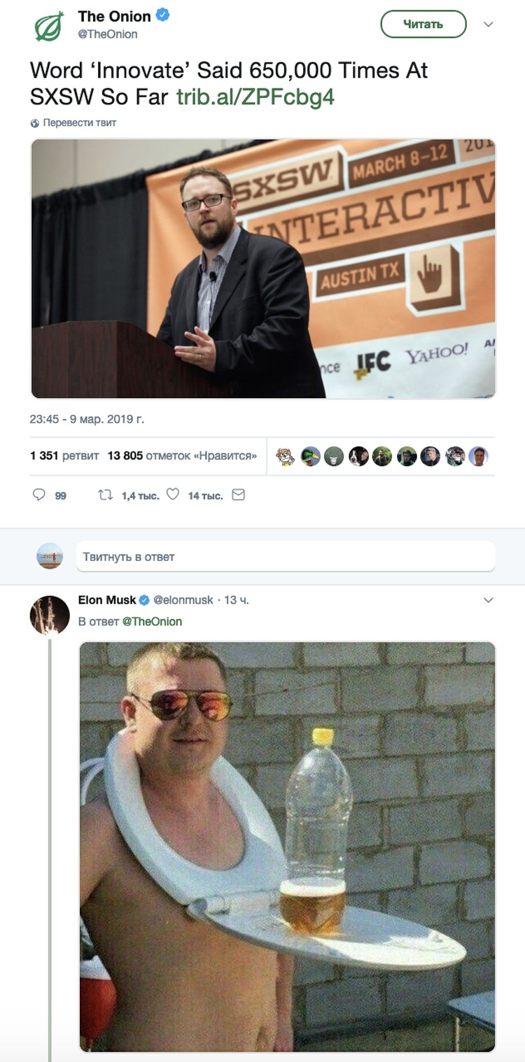 Илон Маск не прочь лишний раз пошутить в Твиттере.