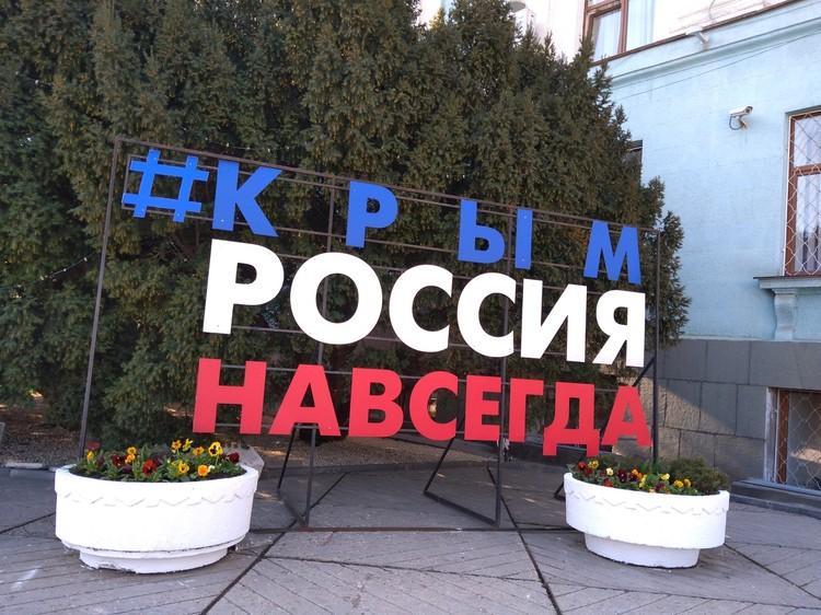 Полуостров отмечает пятилетие воссоединения с Россией.