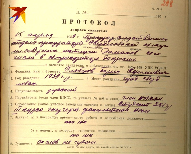Допрос поисковика Слобцова.
