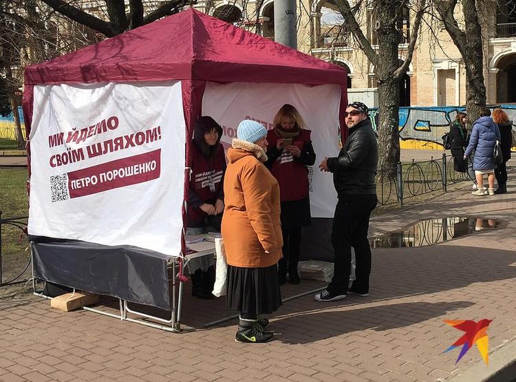 """У палатки агитаторов Петра Порошенко, который призывает соотечественников топать """"своим шляхом"""", то бишь путём. Фото Анастасия МАТВЕЕВА"""