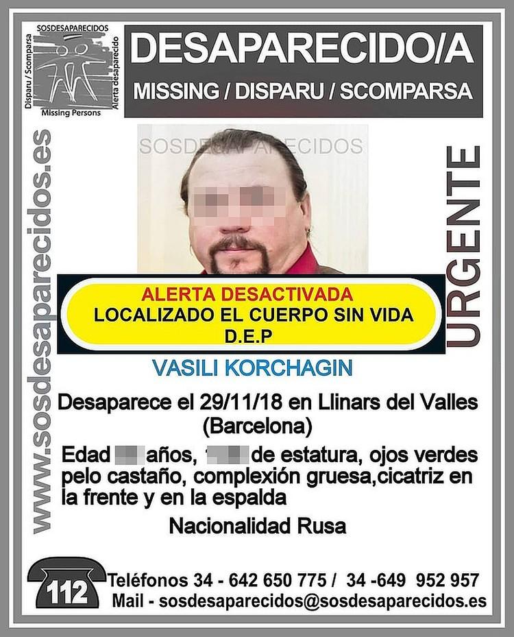 Ориентировки на пропавшего мужчину. Фото: sosdesaparecidos.es.